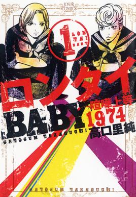 ロンタイBABY〜喧嘩上等1974〜