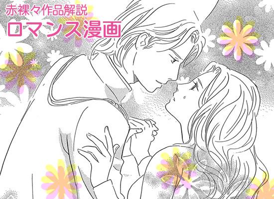 赤裸々コミック解説〜ロマンス漫画
