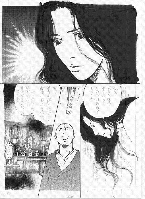 悪の花~逆臣・陶晴賢~