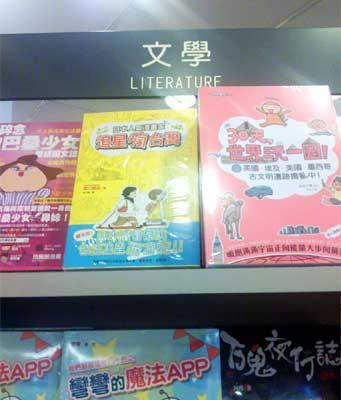 台北紀伊国屋書店