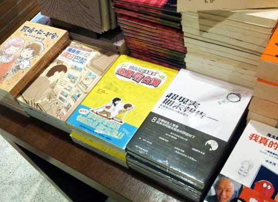台北誠品書店