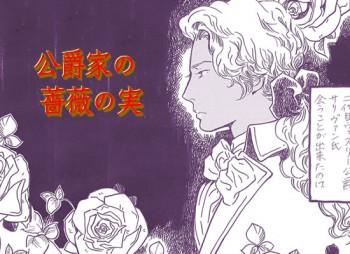 公爵家の薔薇の実