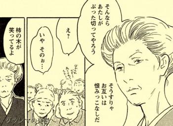 「グランマの憂鬱」JOUR5月号